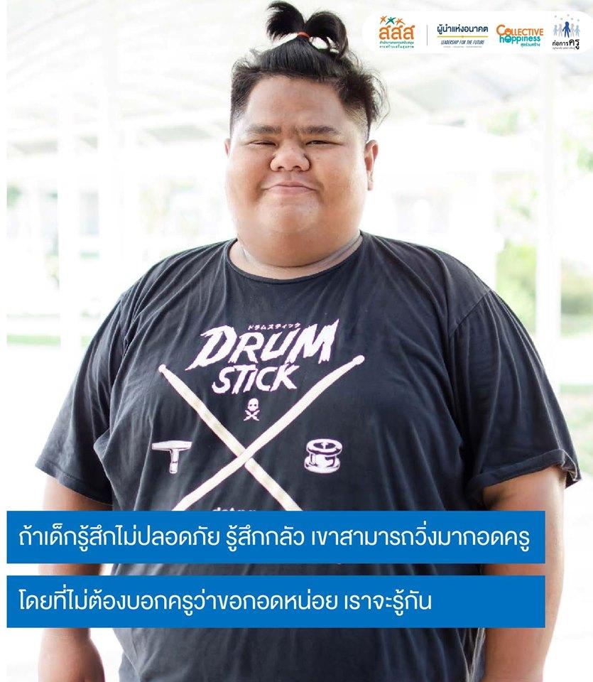 """ประสบการณ์แกนนำก่อการครูรุ่น 2 """"ครูสายลม - พลวัฒน์ ล้วนศรี"""" thaihealth"""