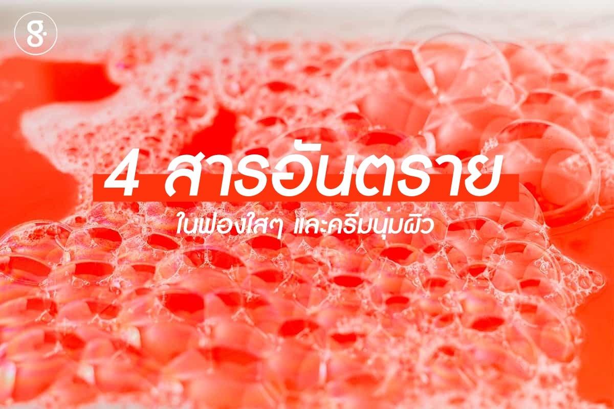 4 สารอันตรายในฟองใสๆ และครีมนุ่มผิว thaihealth