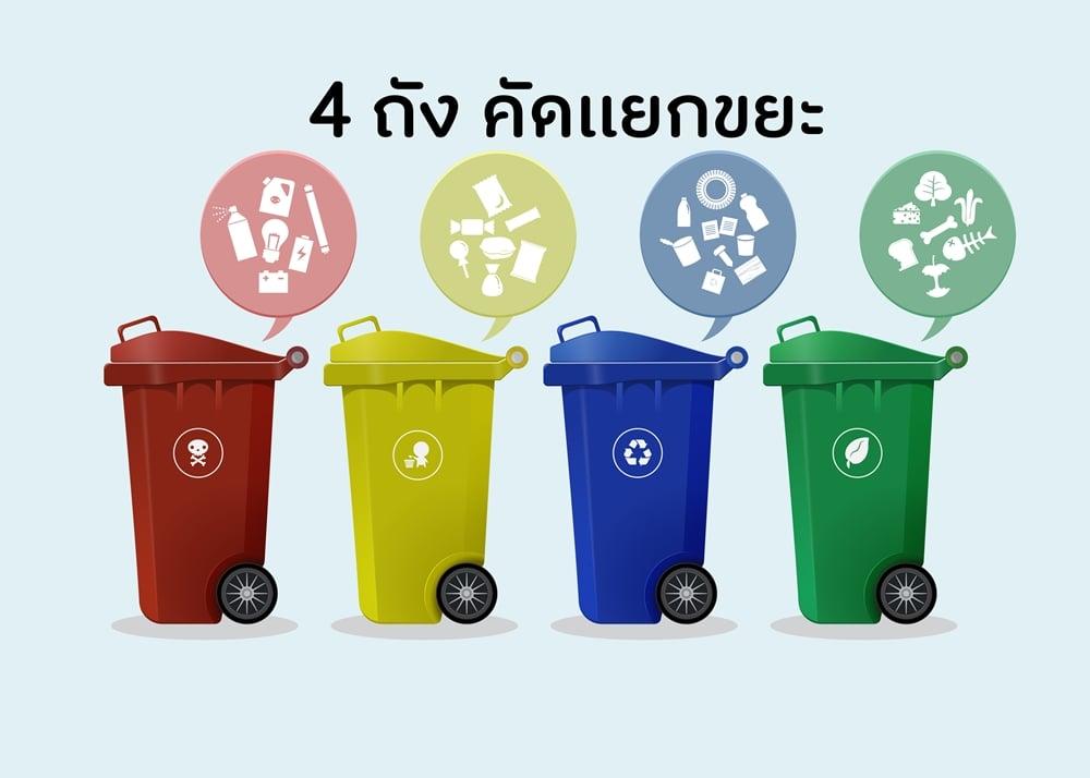 4 ถัง คัดแยกขยะ  thaihealth
