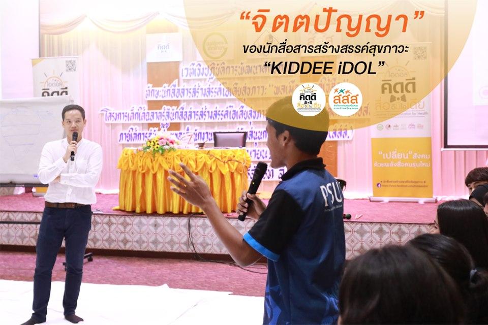 นักสร้างสื่อสร้างสุขภาวะใน 10 จังหวัดภาคใต้ thaihealth
