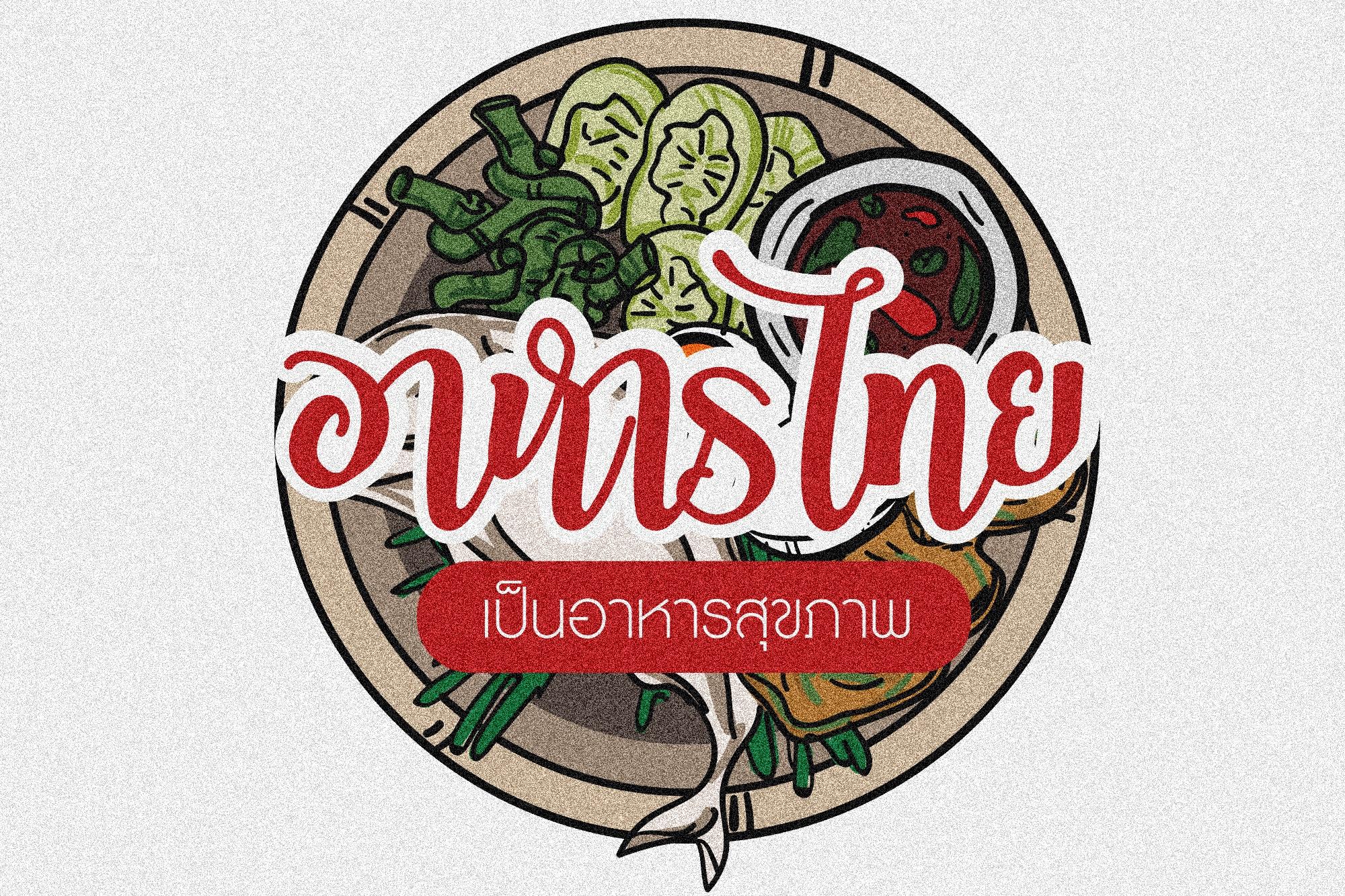 อาหารไทย เป็นอาหารสุขภาพ thaihealth