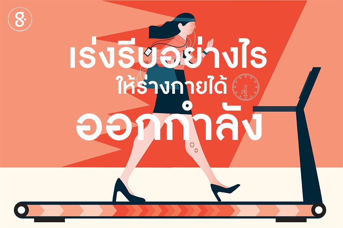 เร่งรีบอย่างไร ให้ร่างกายได้ออกกำลัง thaihealth