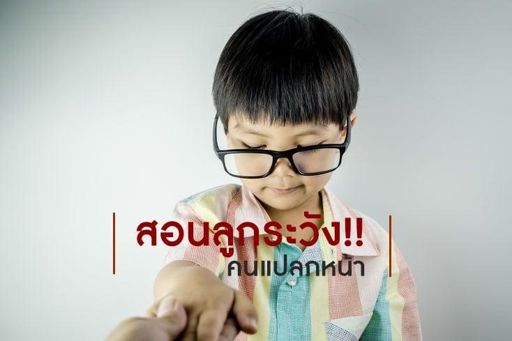 สอนลูกระวังคนแปลกหน้า thaihealth