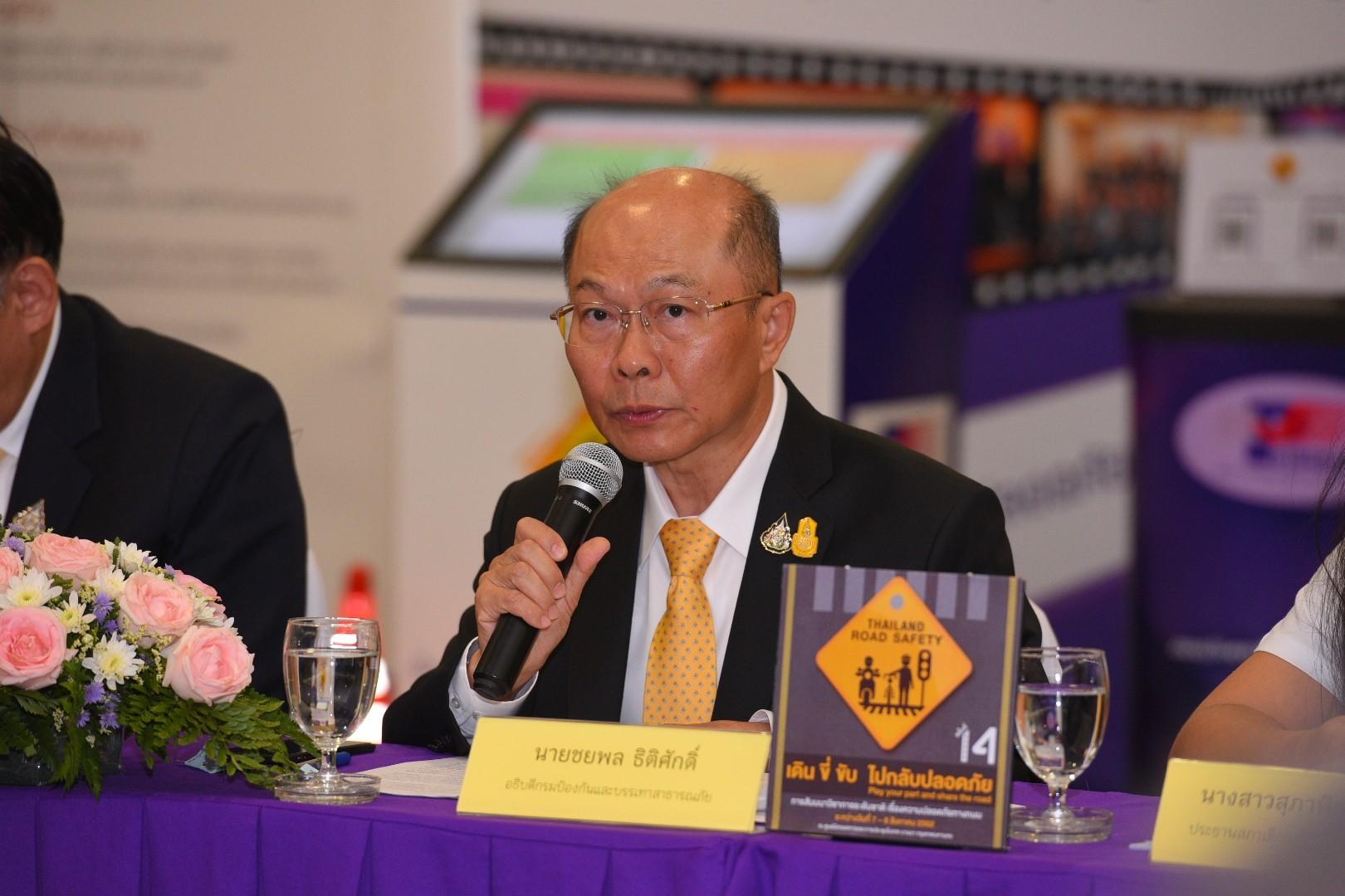 ผนึกกำลังจัดสัมมนาความปลอดภัยทางถนน ครั้งที่ 14 thaihealth