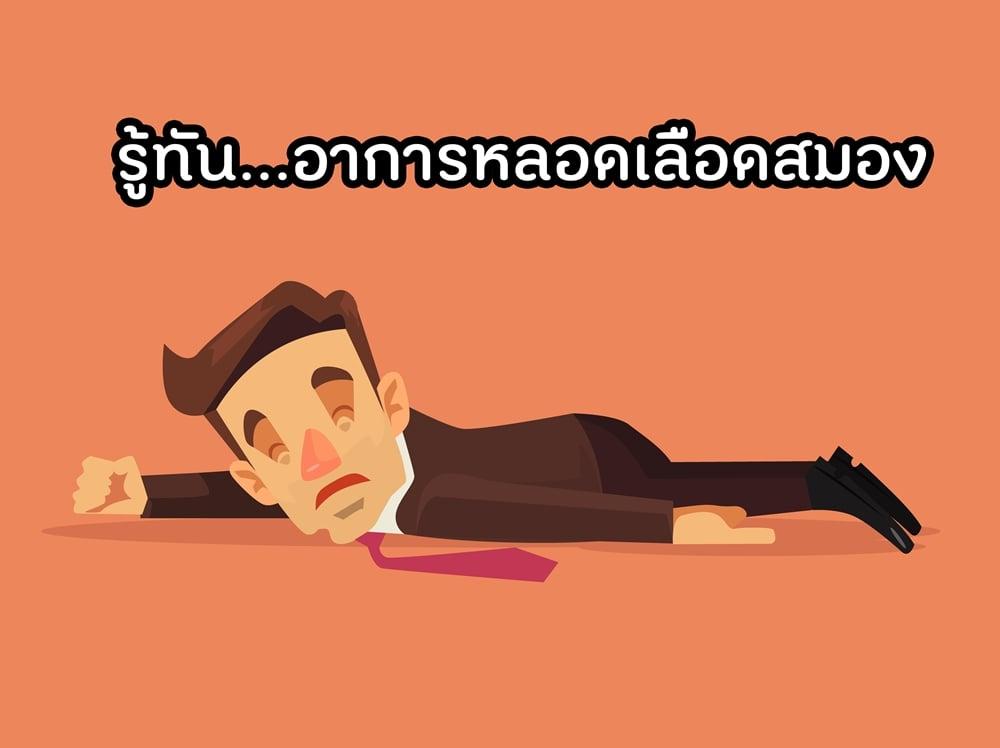 รู้ทันอาการหลอดเลือดสมอง thaihealth