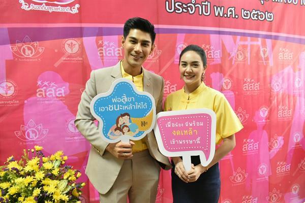 งดเหล้าเข้าพรรษา วันงดดื่มสุรา 2562 thaihealth