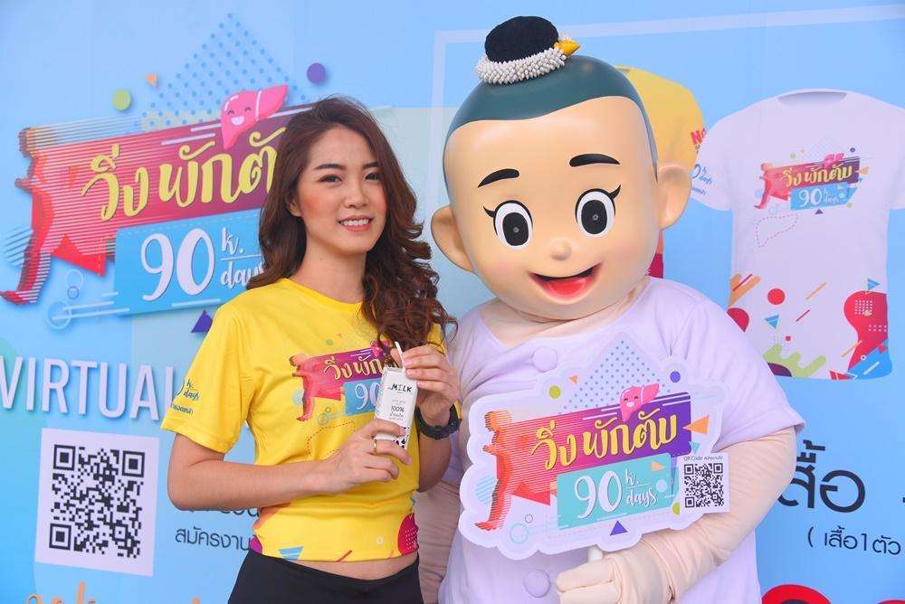 ชวนนักดื่มพักตับ ท้ามิชชั่น Virtual Run 90 วัน 90 กิโลเมตร thaihealth