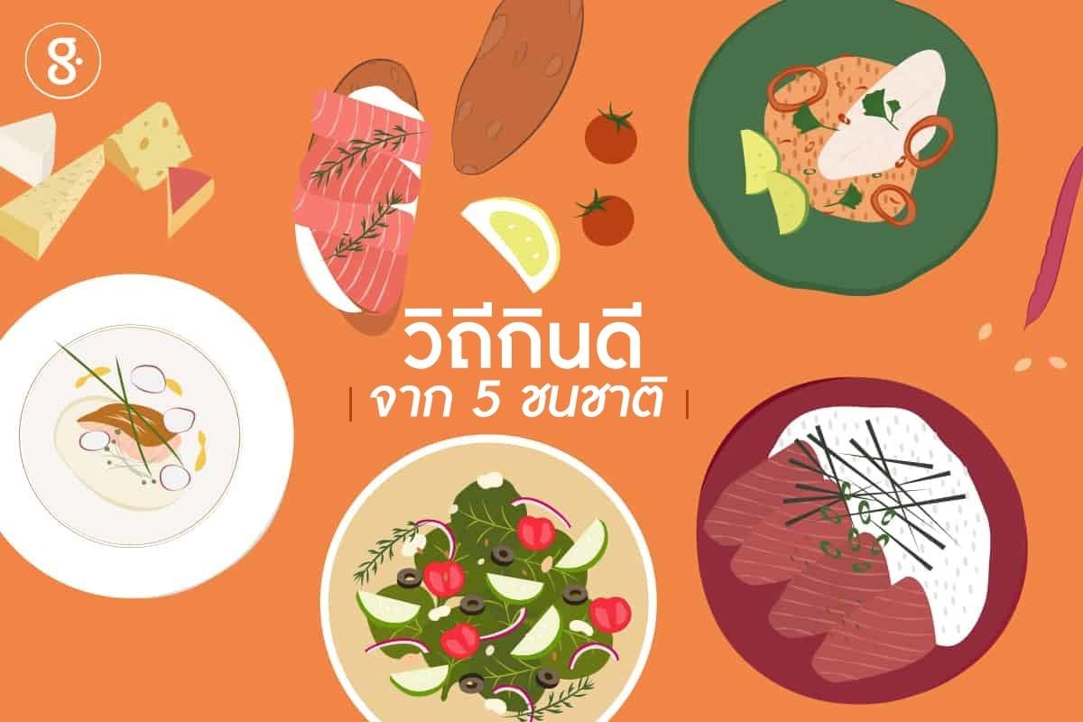 วิถีกินดีจาก 5 ชนชาติ thaihealth