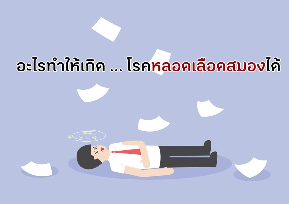 อะไรทำให้เกิด โรคหลอดเลือดสมองได้ thaihealth