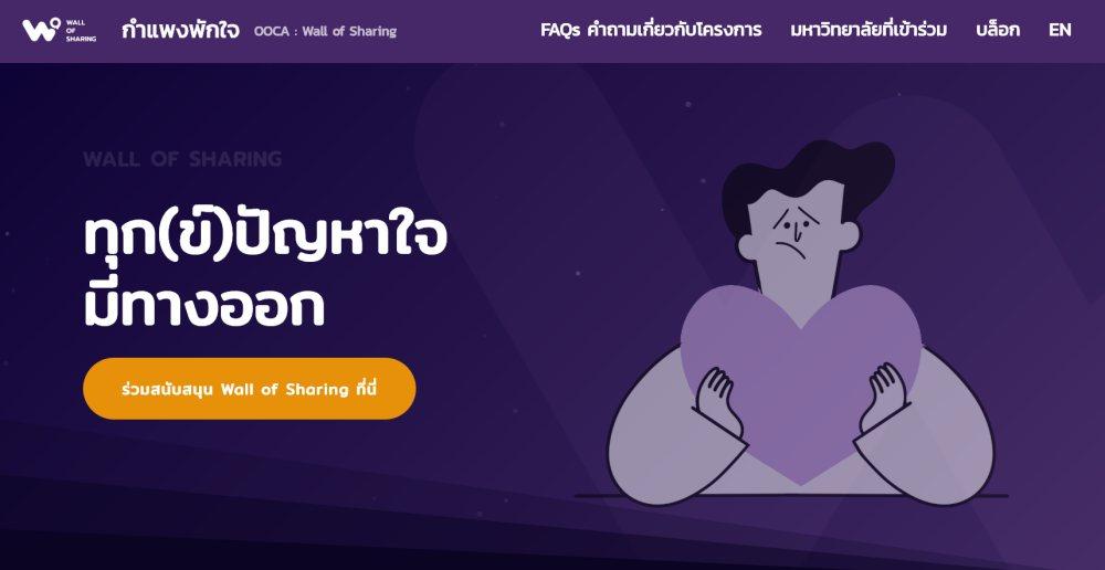 โครงการกำแพงพักใจ บริการปรึกษาสุขภาพจิตออนไลน์วัยวัยเรียน thaihealth