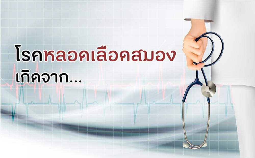 โรคหลอดเลือดสมองเกิดจาก... thaihealth