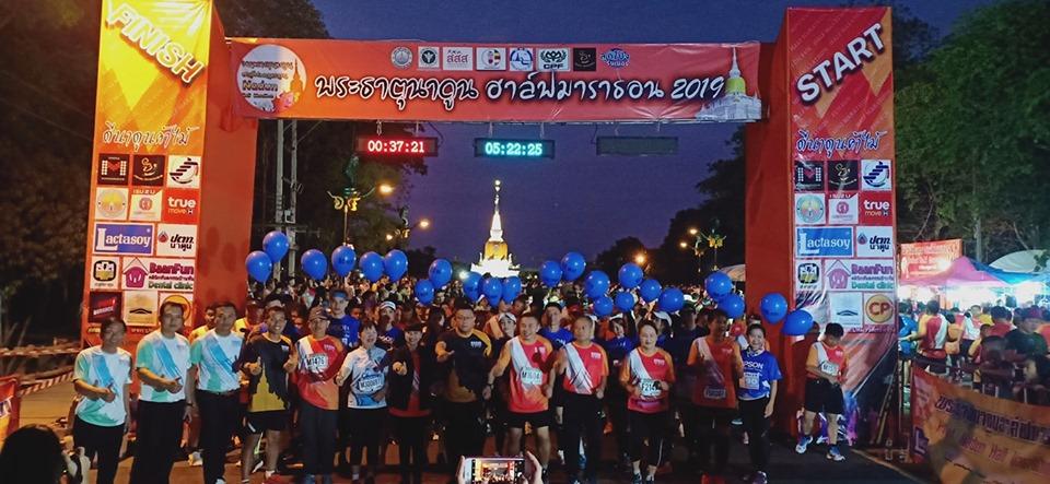 วิ่งงดเหล้าเข้าพรรษา พระธาตุนาดูนฮาล์ฟมาราธอน ครั้งที่ 2 thaihealth