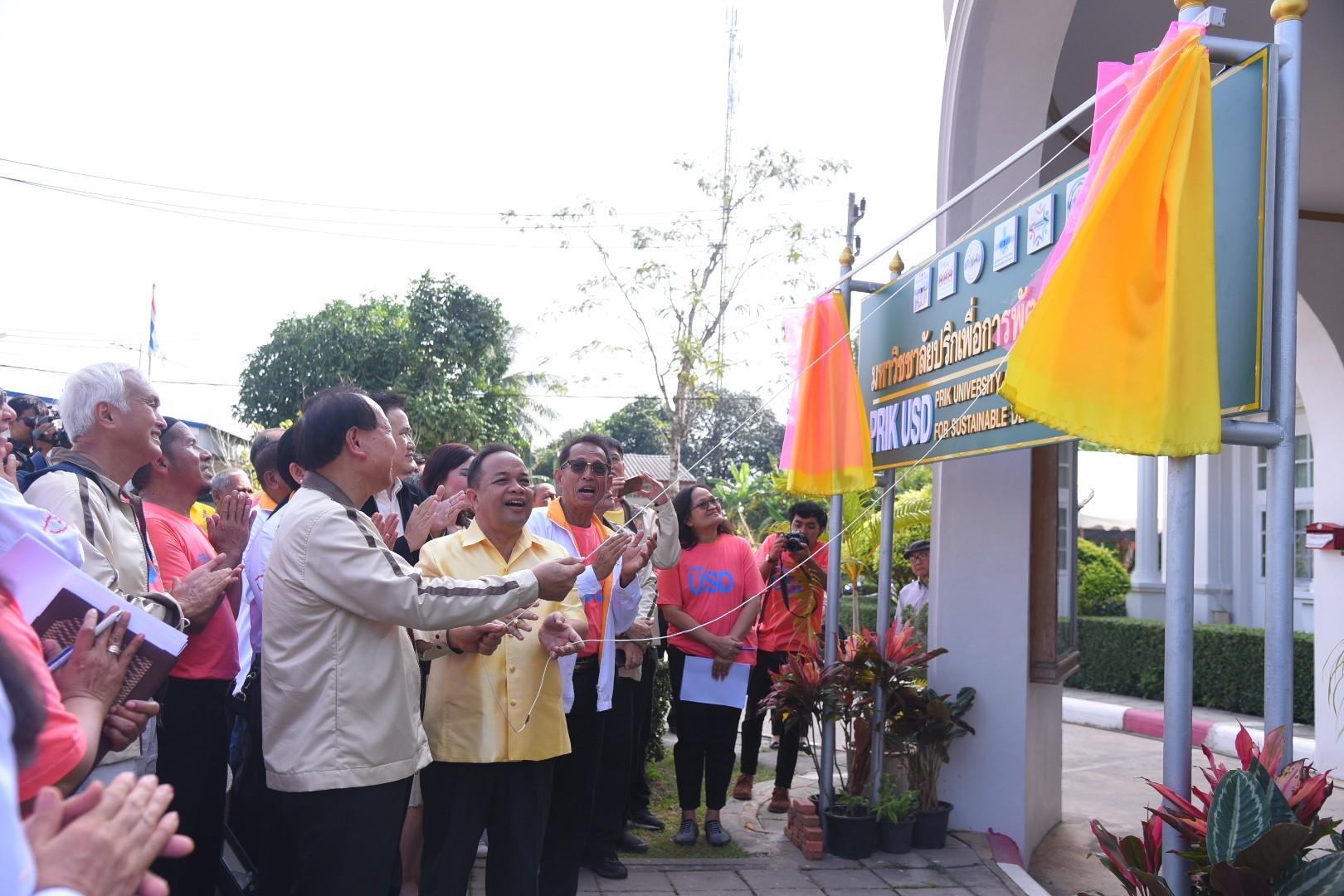 """สสส. เปิดตัว """"มหาวิชชาลัยปริกเพื่อการพัฒนาอย่างยั่งยืน""""  thaihealth"""