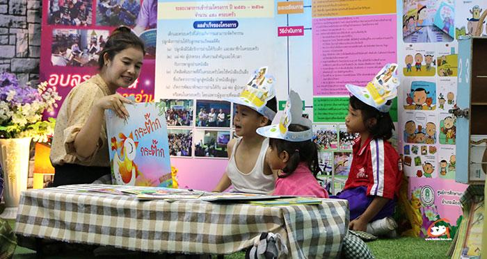 แถลงข่าวงานสัปดาห์หนังสือ มหัศจรรย์การอ่านเพื่อเด็กประถมวัย จ.อุบล thaihealth