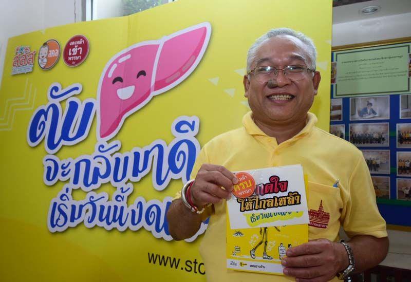 งดเหล้าเข้าพรรษา ช่วยประหยัดเงิน thaihealth