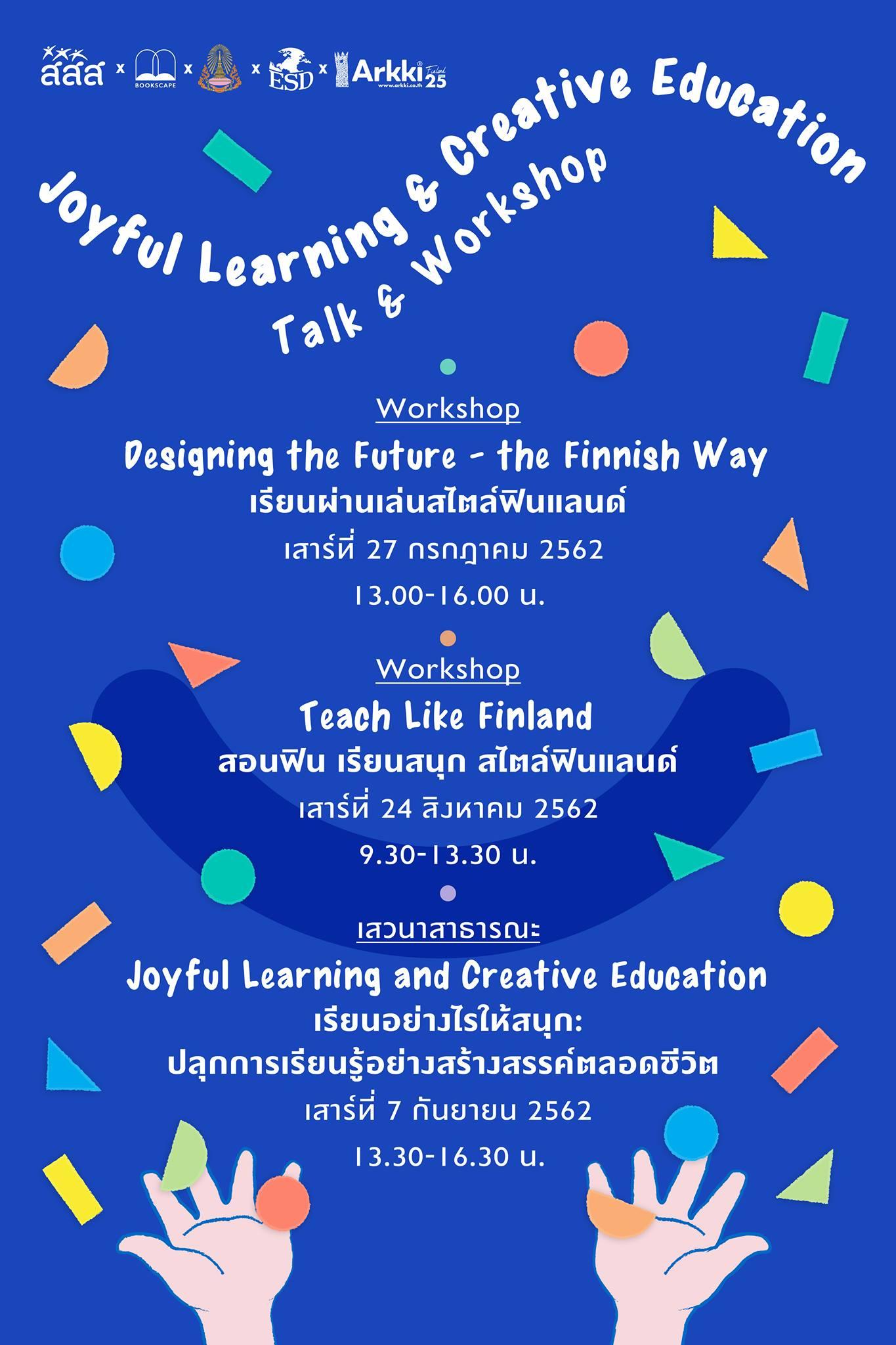 สสส.-Bookscape ชวนร่วมเสวนา เรียนอย่างไรให้สนุก thaihealth