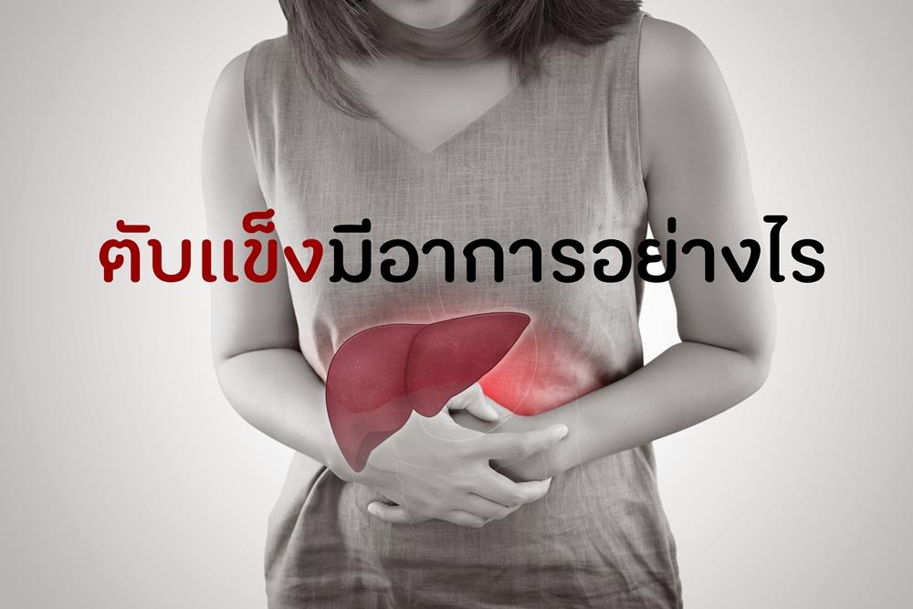 ตับแข็งมีอาการอย่างไร thaihealth