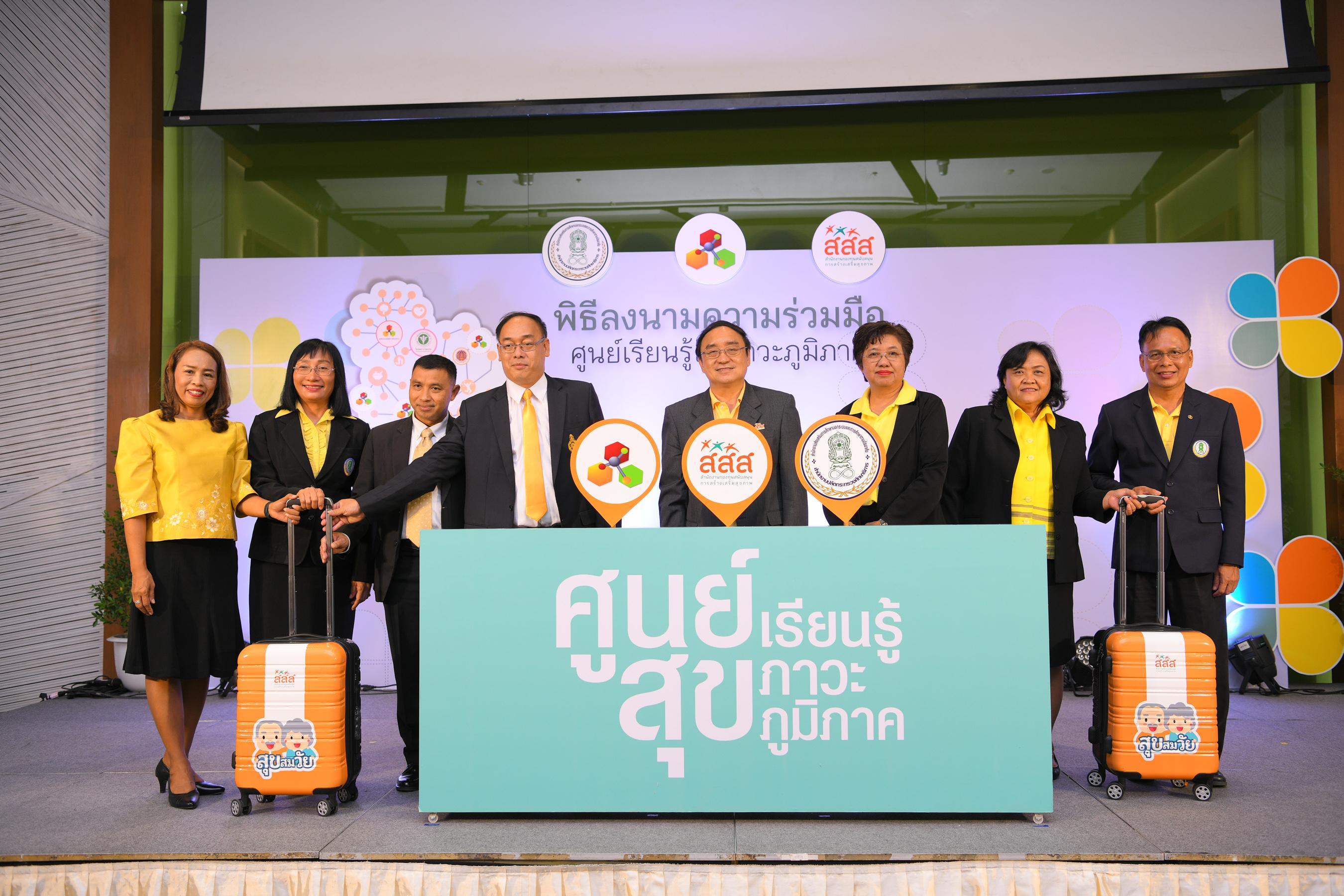 1 ศูนย์เรียนรู้ทั่วไทย สสส. ขยายผลพื้นที่ต้นแบบสุขภาวะ thaihealth