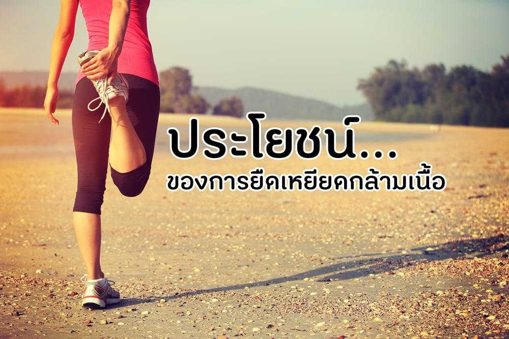 ประโยชน์ของการยืดเหยียดกล้ามเนื้อ  thaihealth