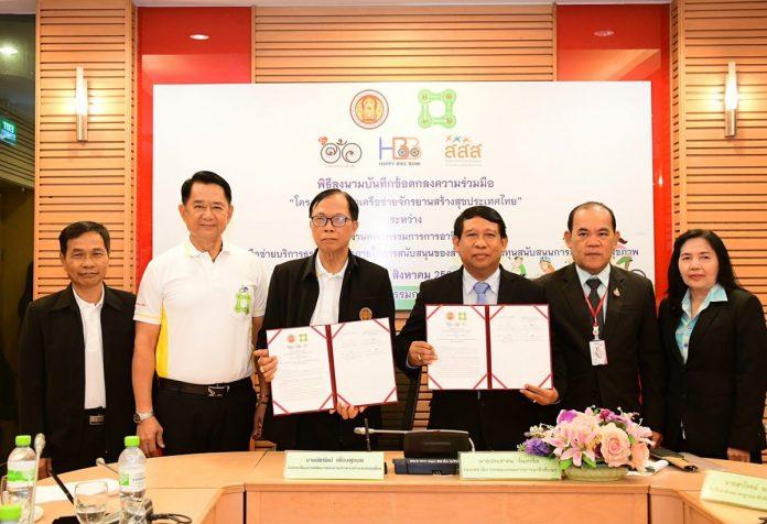 ลงนามความร่วมมือโครงการพัฒนาเครือข่ายจักรยานสร้างสุขประเทศไทย thaihealth