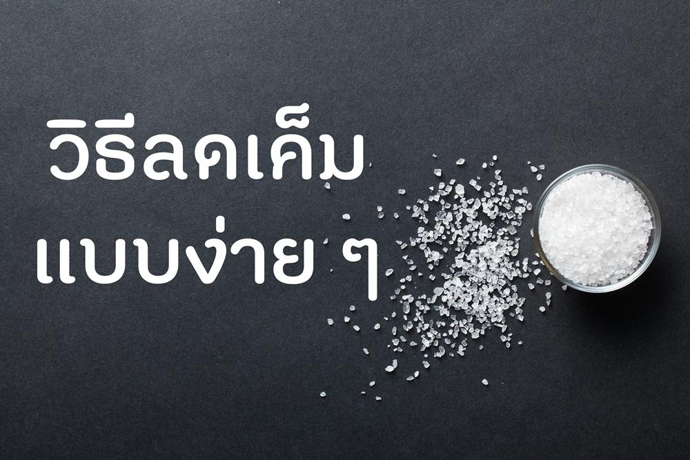 วิธีลดเค็มแบบง่ายๆ thaihealth
