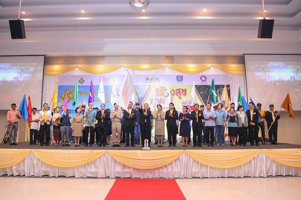 สานพลังการก้าวข้ามขีดจำกัดเพื่อภาคใต้แห่งความสุข ครั้งที่ 11 thaihealth