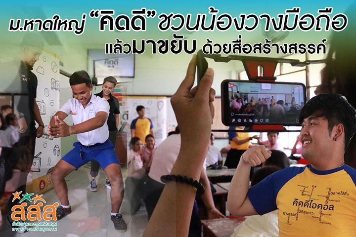 ชวนน้องวางมือถือ แล้วมาขยับ ด้วยสื่อสร้างสรรค์ thaihealth