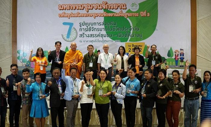 มหกรรมชุมชนจักรยานเพื่อสุขภาวะ  thaihealth