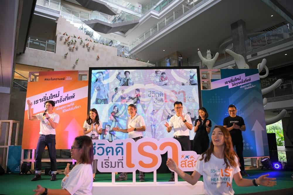 """สสส. ชวนคนไทยเอาชนะใจตัวเอง """"ชีวิตดีเริ่มที่เรา"""" thaihealth"""
