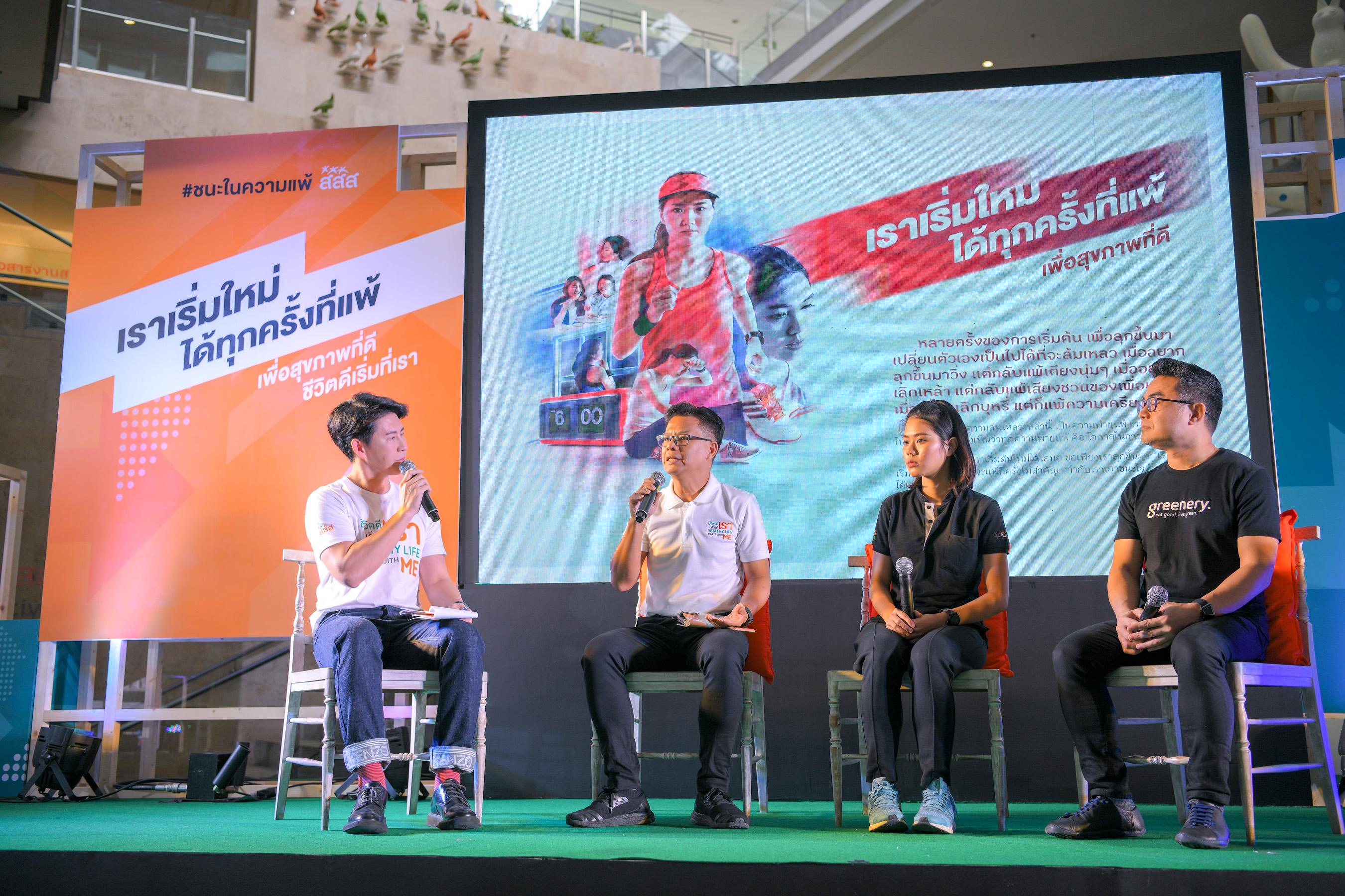 สสส. ชวนคนไทยตั้งเป้าหมายสุขภาพดีเอาชนะในความแพ้ thaihealth