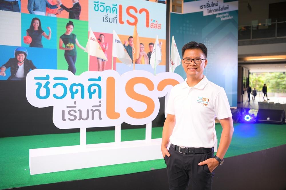 สสส.ชวนคนไทยสร้างชีวิตดีเริ่มที่ตัวเอง thaihealth