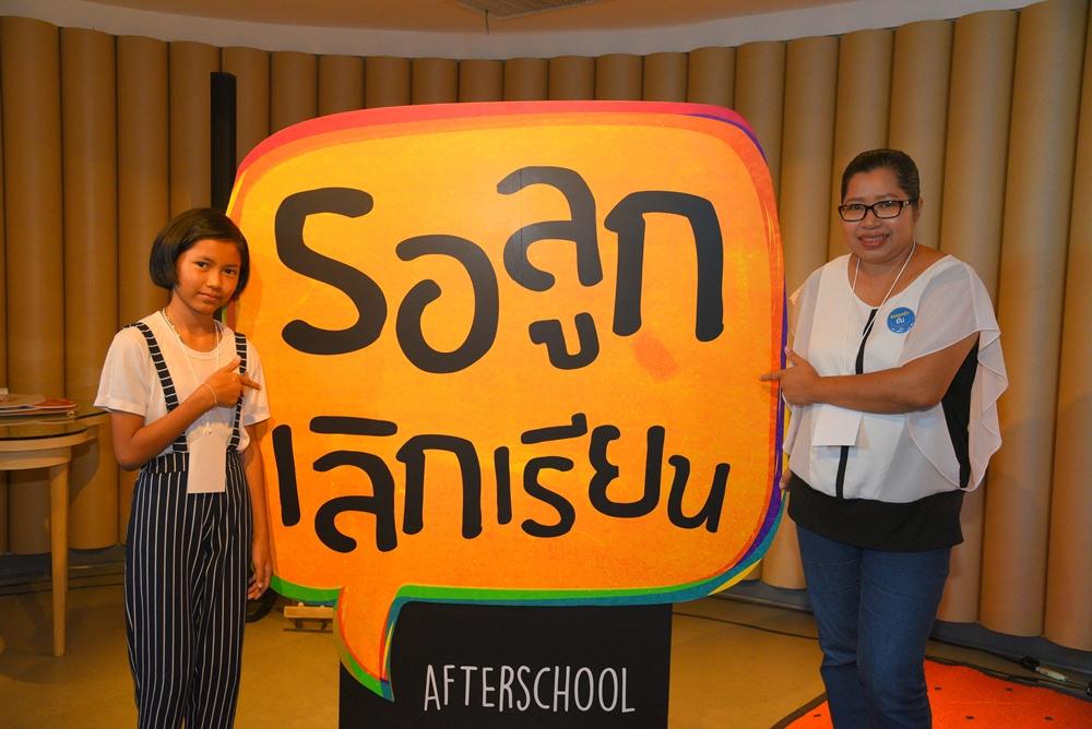 รายการรอลูกเลิกเรียน แก้ปัญหาสังคมไทยยุค 4.0  thaihealth
