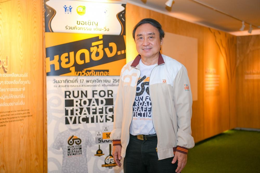 17 พ.ย.นี้ ดีเดย์ชวนคนไทย หยุดซิ่ง...มาวิ่งกันเถอะ thaihealth