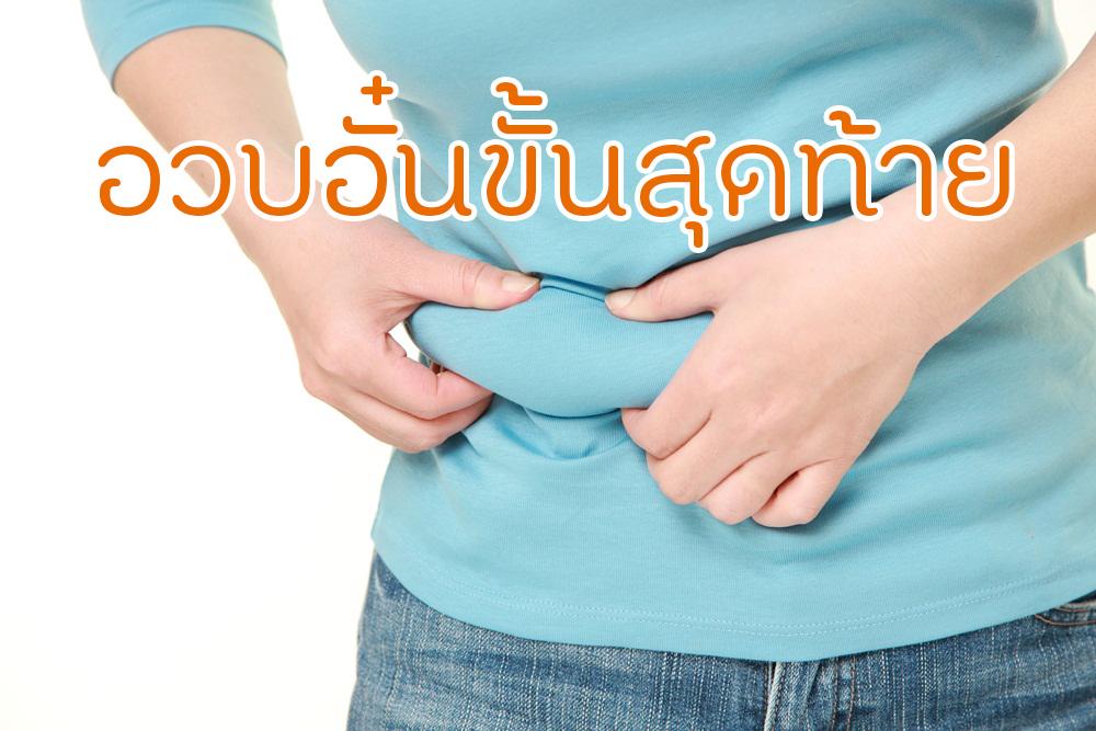 อวบอั๋นขั้นสุดท้าย thaihealth