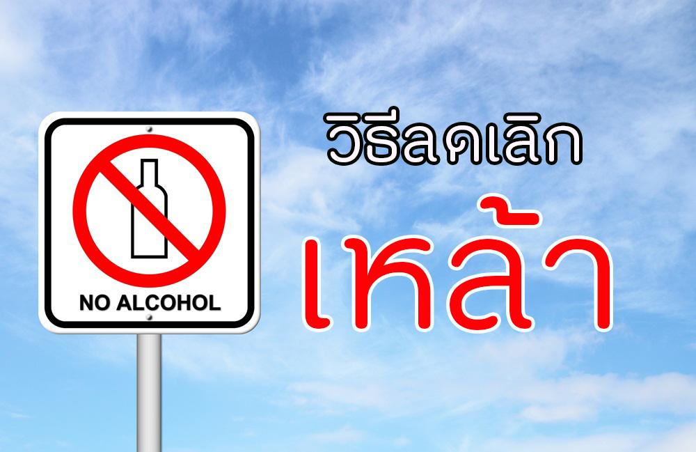 วิธีลดเลิกเหล้า thaihealth