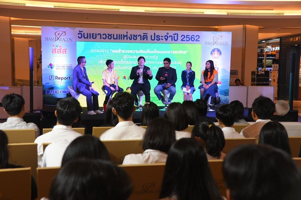 เปิดเวทีเพื่อเด็กและเยาวชนสะท้อนปัญหารับวันเยาวชนฯ thaihealth