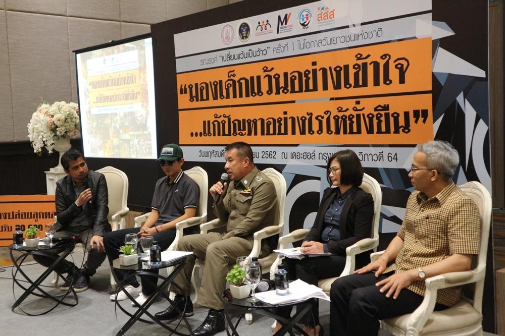 เปลี่ยนแว้นเป็นว้าว thaihealth