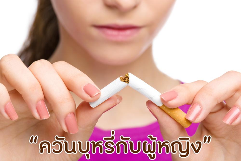 ควันบุหรี่กับผู้หญิง thaihealth