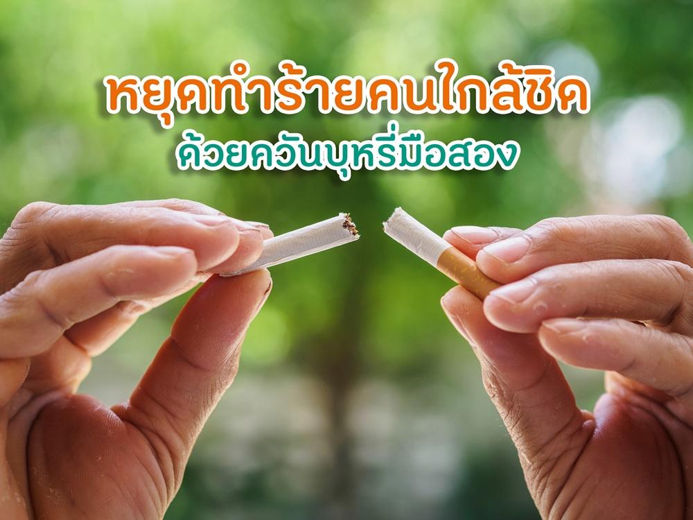 หยุดทำร้ายคนใกล้ชิด ด้วยควันบุหรี่มือสอง thaihealth