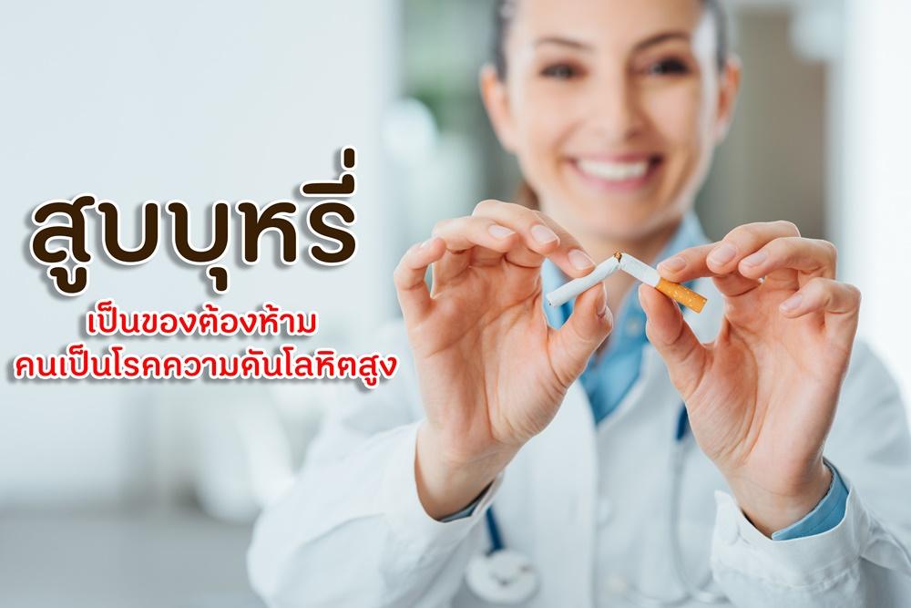 สูบบุหรี่เป็นของต้องห้าม คนเป็นโรคความดันโลหิตสูง thaihealth