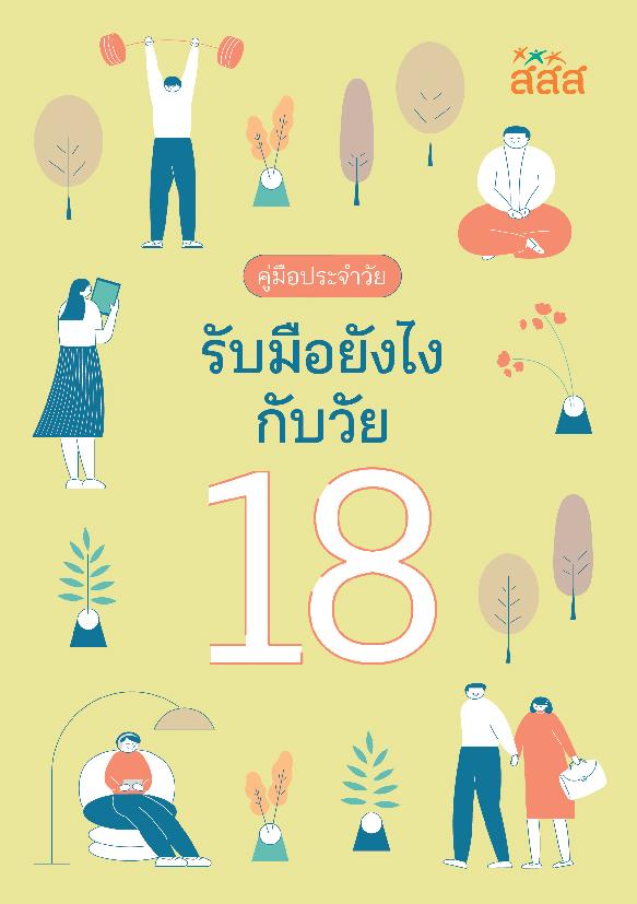 คู่มือประจำวัย รับมือยังไงกับวัย 18 thaihealth