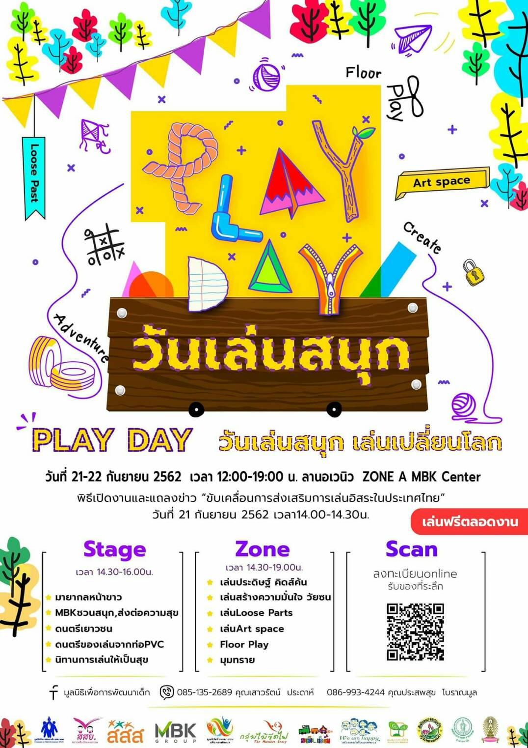 "Play Day  วันเล่นสนุก   ""เล่นเปลี่ยนโลก"" thaihealth"