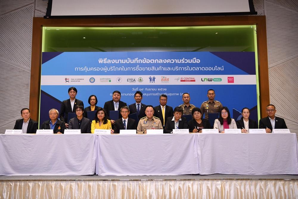 """พิธีลงนามบันทึกข้อตกลงความร่วมมือ เรื่อง """"การคุ้มครองผู้บริโภคในการซื้อขายสินค้าและบริการในตลาดออนไลน์"""" thaihealth"""