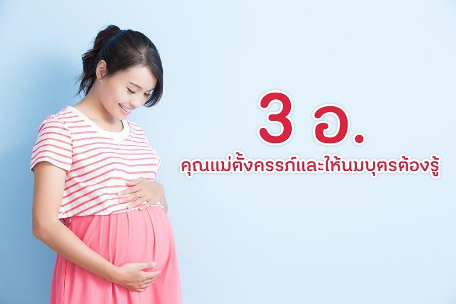 คุณแม่ตั้งครรภ์อยากสุขภาพดีต้องมี 3 อ. thaihealth