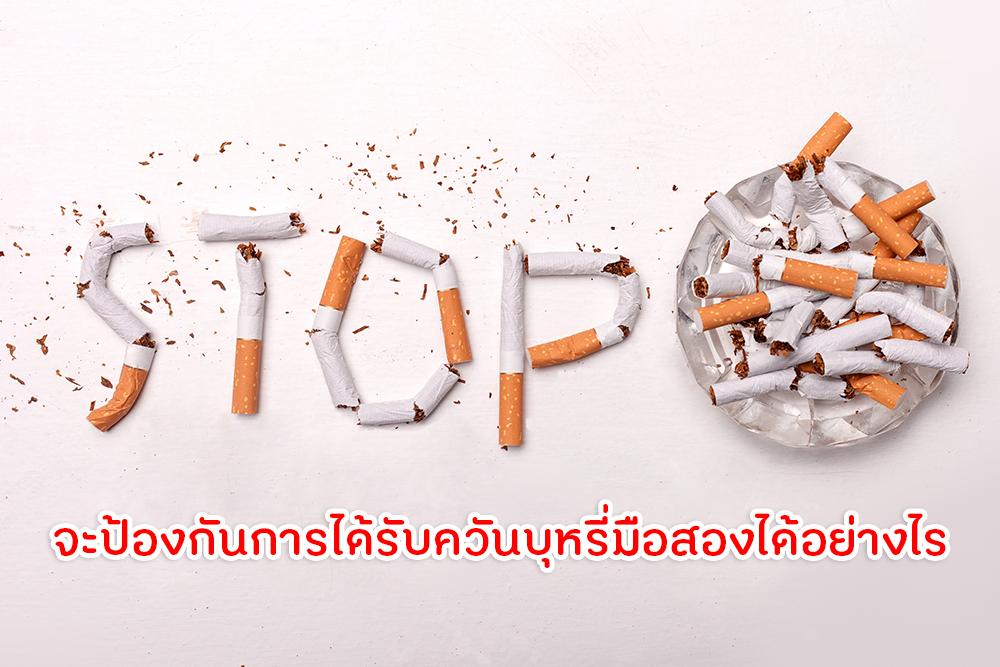 จะป้องกันการได้รับควันบุหรี่มือสองได้อย่างไร thaihealth