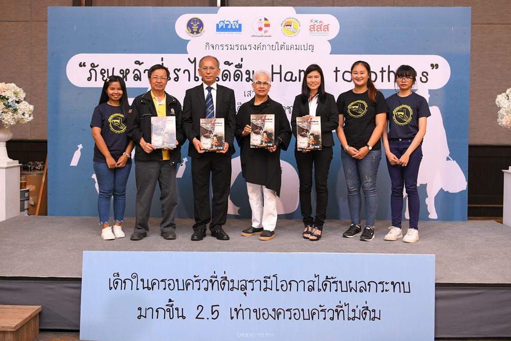 สถานการณ์ความเสี่ยงของเด็กและเยาวชนไทยในครอบครัวนักดื่ม thaihealth