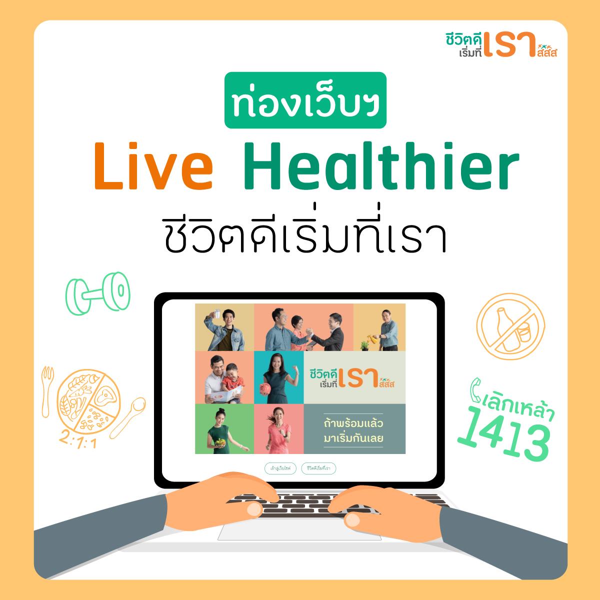 ท่องเว็บฯ  Livehealthier ชีวิตดีเริ่มที่เรา  thaihealth