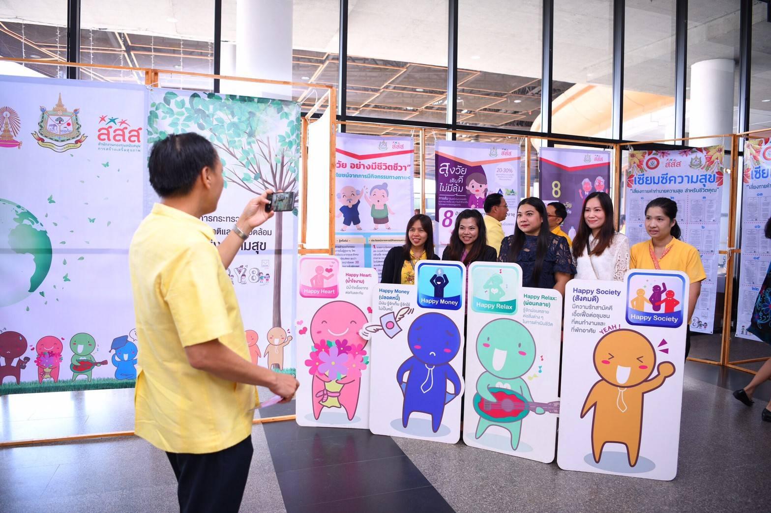 องค์กรแห่งความสุข สร้างสมดุลชีวิตกับงาน thaihealth