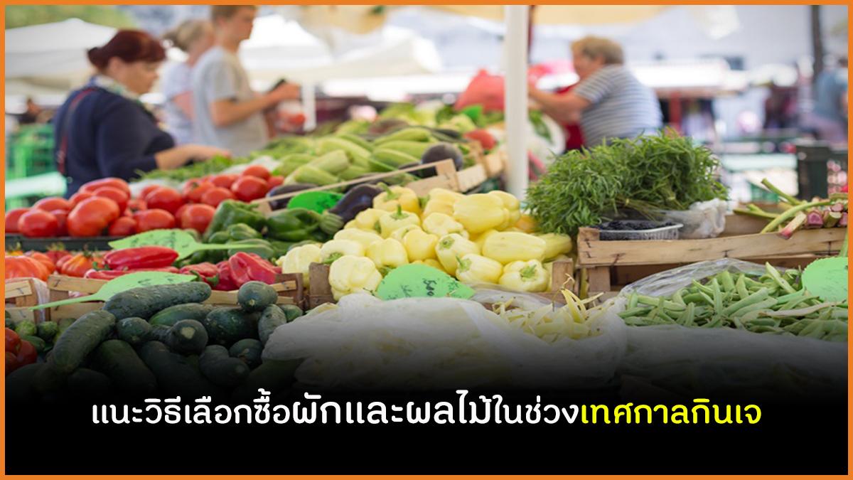 แนะผู้บริโภคในการเลือกซื้อ ผักและผลไม้ในช่วงเทศกาลกินเจ thaihealth