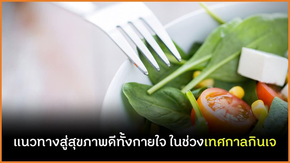 แนวทางสู่สุขภาพดีทั้งกายใจ ในช่วงเทศกาลกินเจ thaihealth